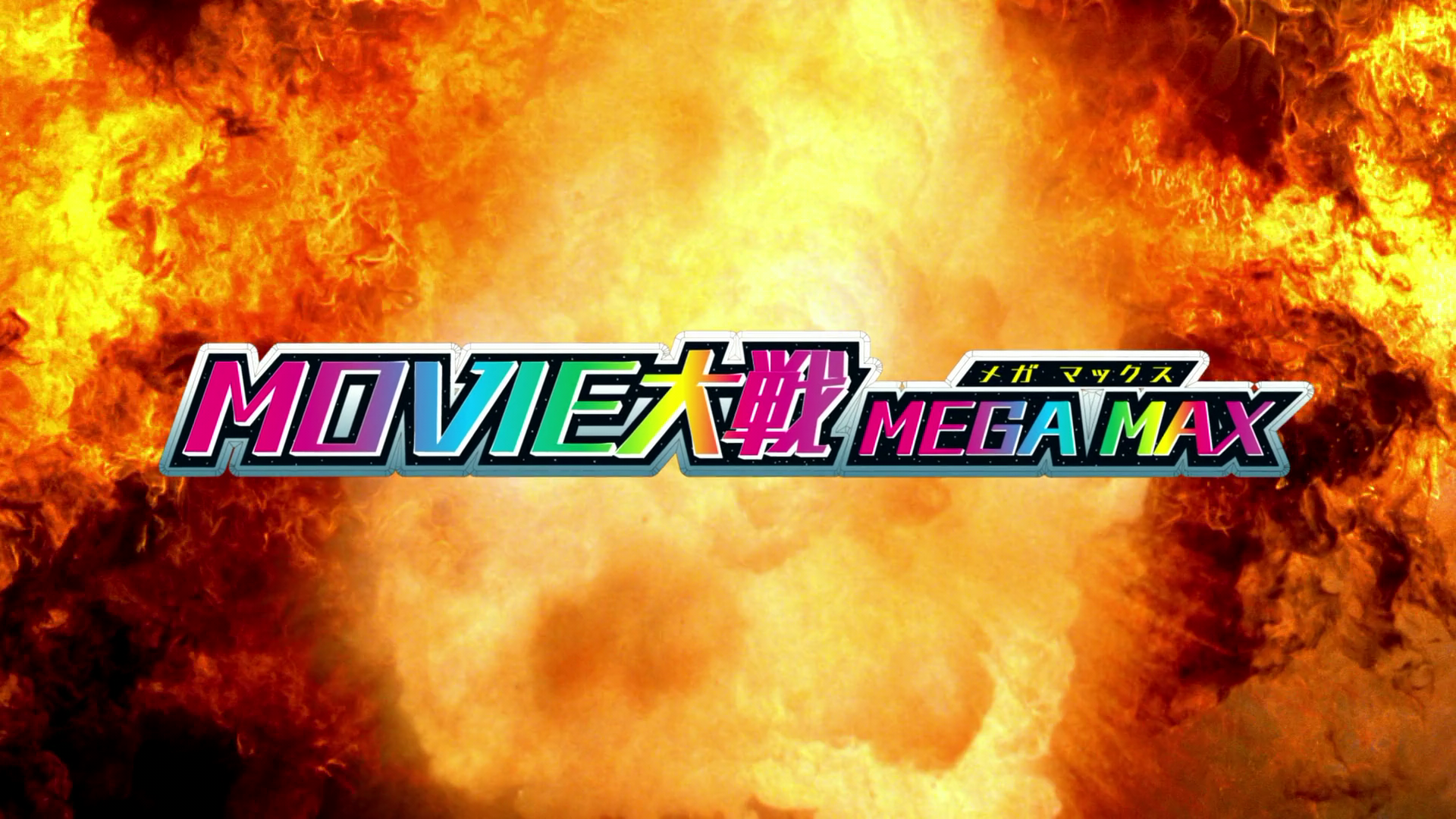 Kamen Rider × Kamen Rider Fourze & OOO: Movie War Mega Max