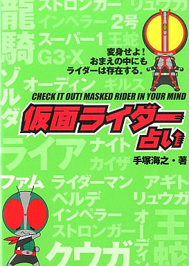 Check It Out! Masked Rider In Your Mind