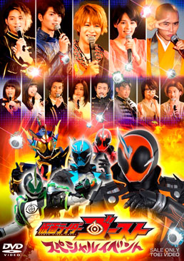Kamen Rider Ghost: Special Event