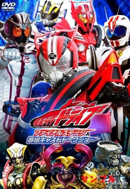 Kamen Rider Drive: Final Stage