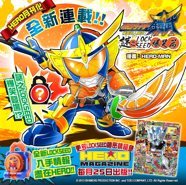 Kamen Rider Gaim: Mysterious Lockseed Roar of Laughter Chapter