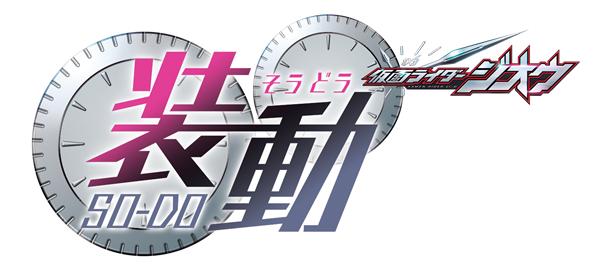 SO-DO Kamen Rider Zi-O