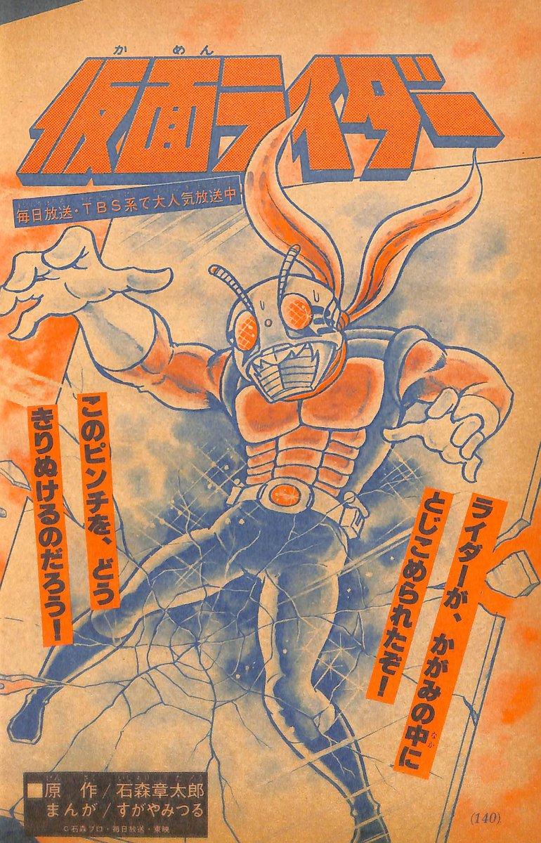 Kamen Rider (TV Magazine Skyrider manga)