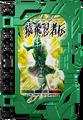 KRSa-Sarutobi Ninjaden Wonder Ride Book