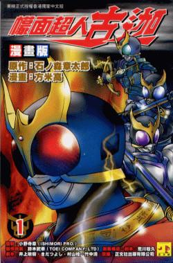 Kamen Rider Kuuga (comic)