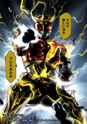 Manga Kuuga Rising Mighty.png