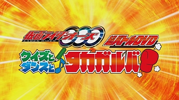 Kamen Rider OOO: Quiz, Dance, and Takagarooba!?