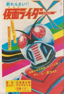 Kamen Rider X (Adventure King manga)