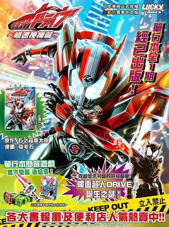 Kamen Rider Drive: ~High Speed Arrest Chapter~