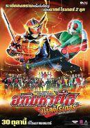 Thai version kamen rider taisen