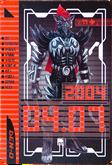 KRDO-Wolf Imagin Rider Ticket