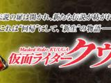 Kamen Rider Kuuga (manga)
