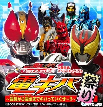 Kamen Rider Den-O & Kiva: Climax Deka Released Memorial Den-Kiva Festival 〜From start to finish, I'm Kiva all the way〜!!〜