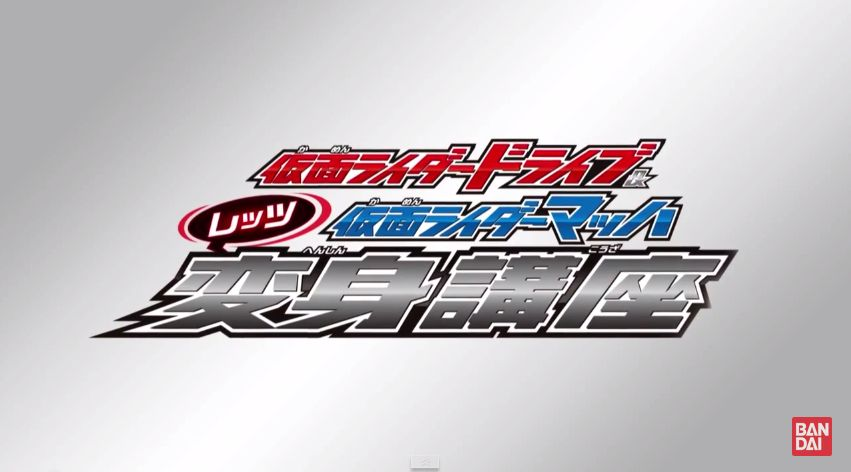 Kamen Rider Drive & Kamen Rider Mach: Let's Transformation Lesson