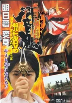 Kamen Rider Hibiki: Asumu, Transform! You can be an Oni, too!!