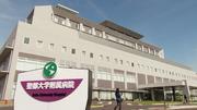Seito University Hospital.png