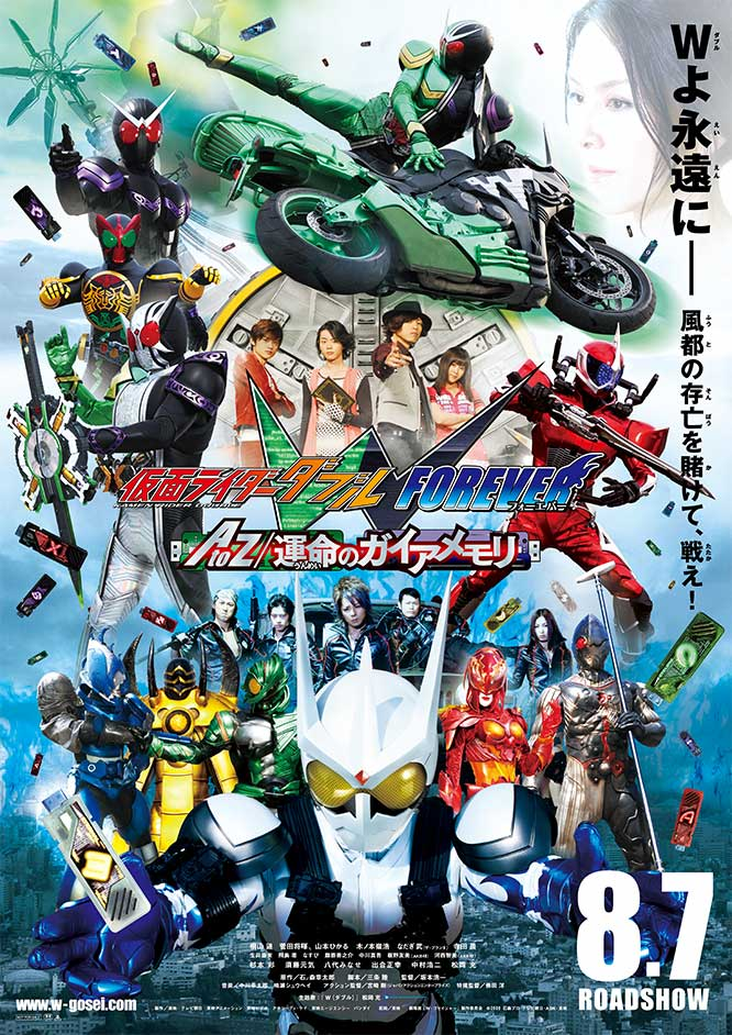 Kamen Rider W Forever: A to Z/The Gaia Memories of Fate