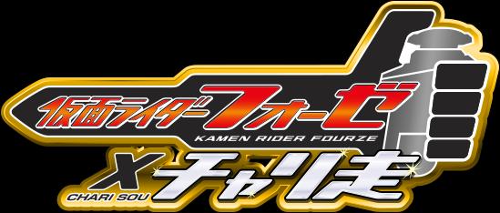 Kamen Rider Fourze × Charisou