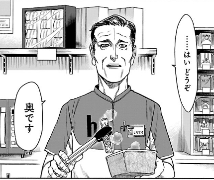 Go-Jiino-Da (2015 manga)