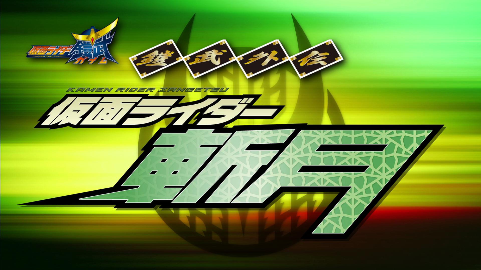 Kamen Rider Gaim Gaiden: Kamen Rider Zangetsu