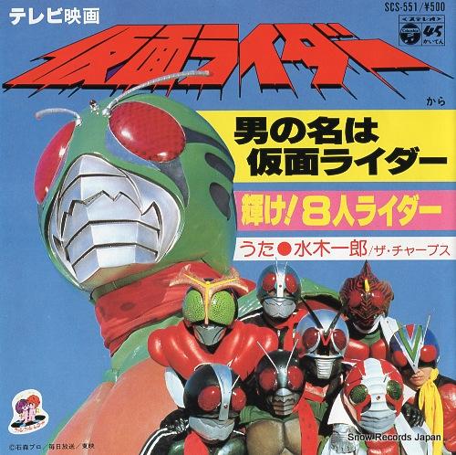 Otoko no Na wa Kamen Rider