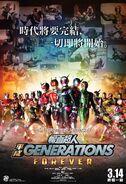 KR HS Gen Forever poster HK