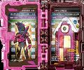 KRSa-Onjuuken Suzune Wonder Ride Book (Transformation Page)