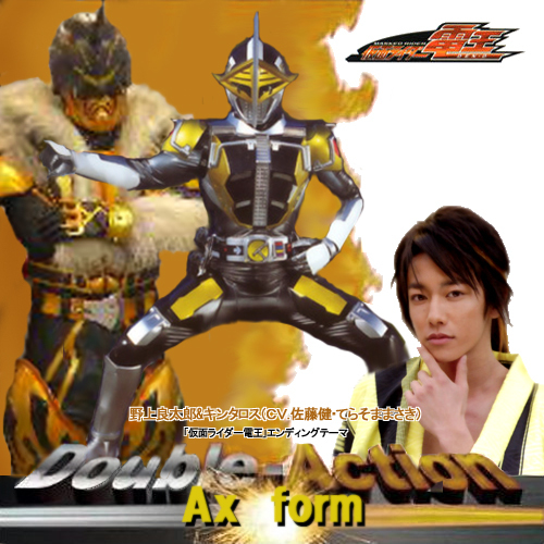 Double-Action Ax form