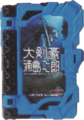 KRSa-Daikengou Urashimajirou Wonder Ride Book