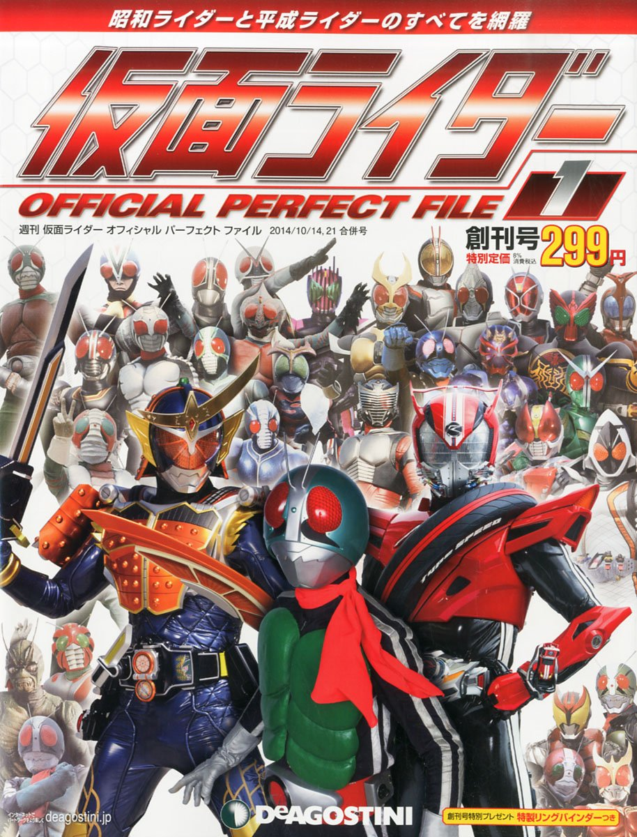 Kamen Rider Official Perfect File
