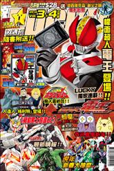 Kamen Rider Den-O (comic)