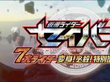 Kamen Rider Saber: 7 Great Riders Transformation! Finisher! Special Supplement Issue!