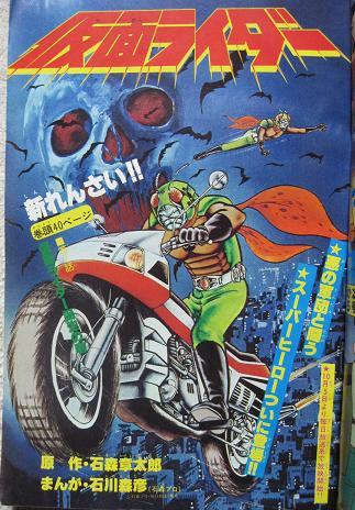 Kamen Rider (Adventure King Skyrider manga)