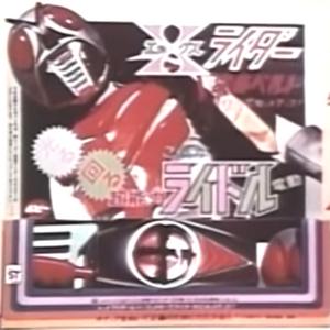 Kamen Rider X Henshin Belt.png