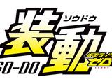 SO-DO Kamen Rider Zero-One