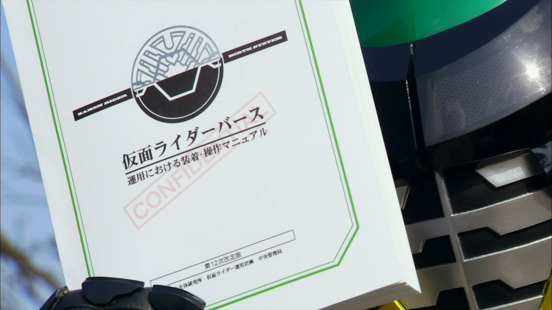 Kamen Rider Birth Manual