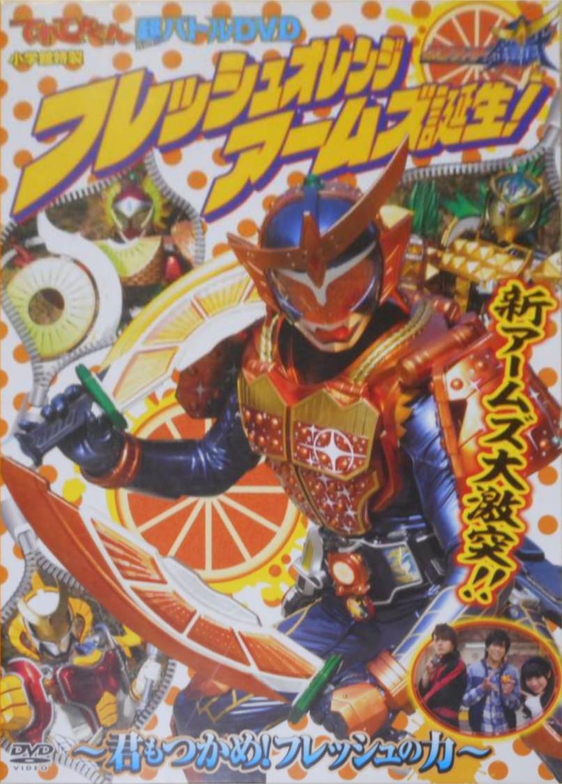 Kamen Rider Gaim: Fresh Orange Arms is Born! ~You Can Also Seize It! The Power of Fresh~