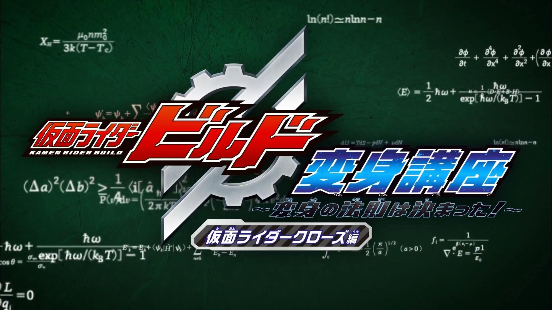 Kamen Rider Cross-Z Chapter