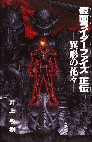 Kamen Rider Faiz Seiden: Deformed Flowers