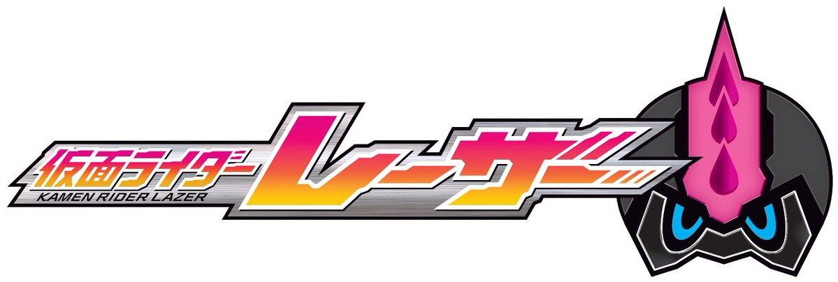 """Kamen Rider Ex-Aid """"Tricks"""": Kamen Rider Lazer"""