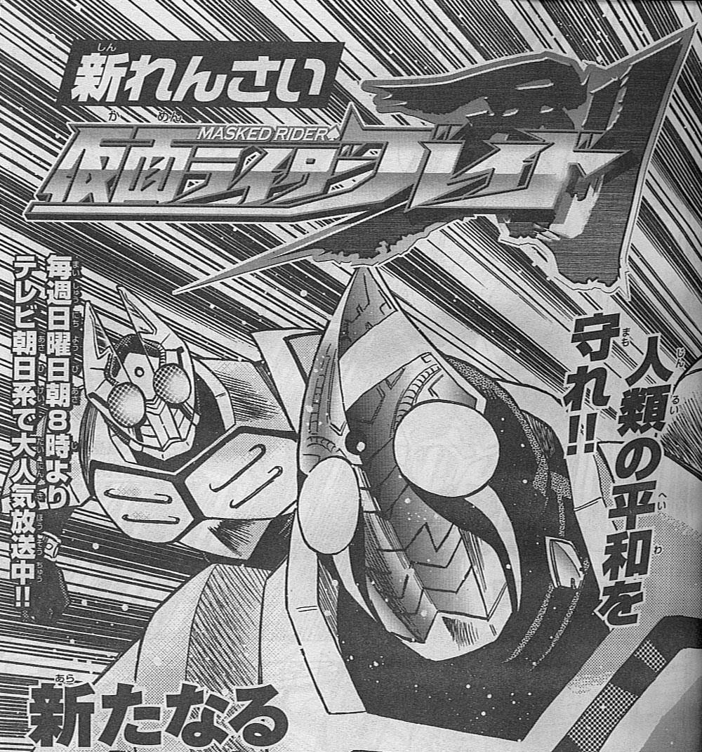 Kamen Rider Blade (manga)