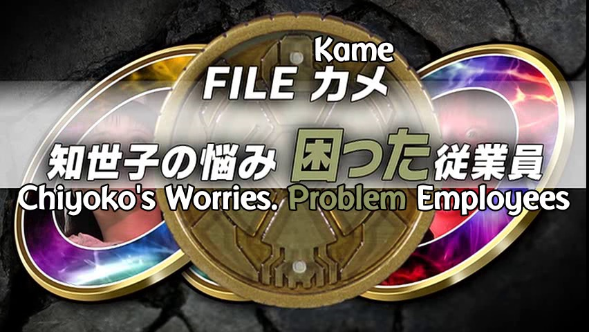 File Kame: Chiyoko's Troubled Employee Trouble