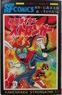 I am the Warrior of Manga! Kamen Rider... Stronger!.jpg