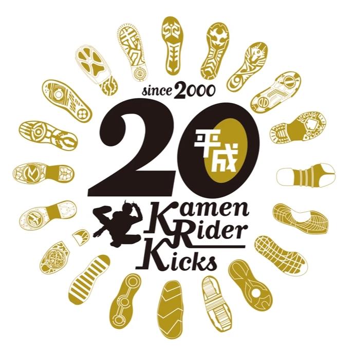 Heisei Kamen Rider 20th Anniversary
