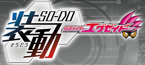 SO-DO Kamen Rider Ex-Aid