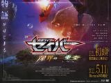 Kamen Rider Saber: Trio of Deep Sin