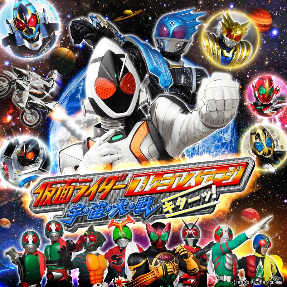 Kamen Rider Premier Stage Show ~The Large Cosmic War is Here!~