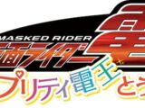 Kamen Rider Den-O: Pretty Den-O Appears!