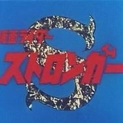 250px-Stronger title card.jpg