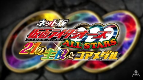 Kamen Rider OOO Allstars: The 21 Leading Actors and Core Medals